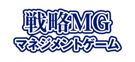 戦略MG(マネージメントゲーム)研修
