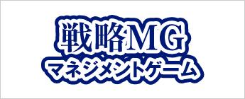 戦略MGマネジメントゲーム